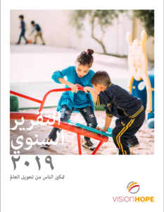 annual report AR 2019